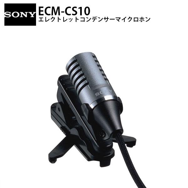 SONY ECM-CS10 単一指向性 エレクトレットコンデンサーマイクロホン ホルダークリップ付属