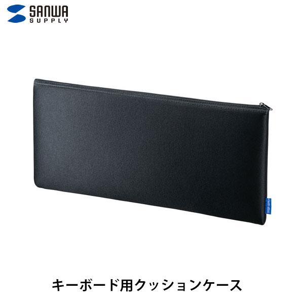 SANWA キーボード用クッションケース