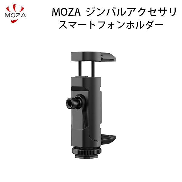 GUDSEN MOZA ジンバルアクセサリ スマートフォンホルダー