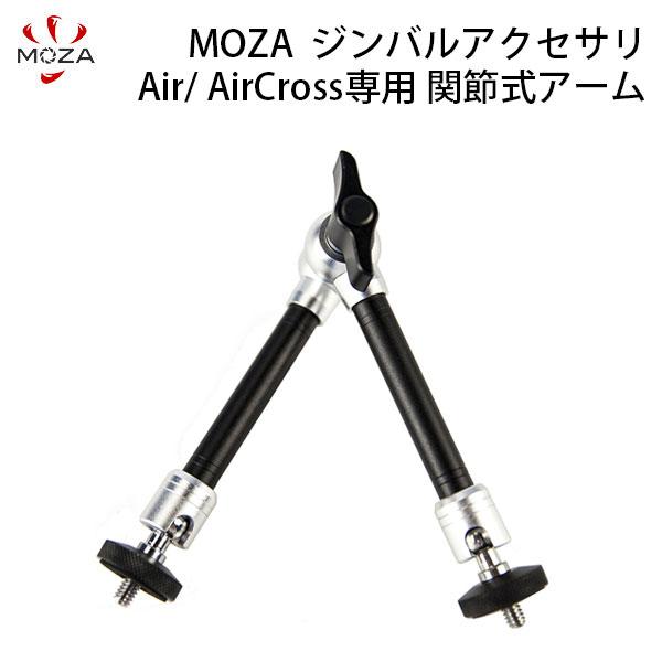 GUDSEN MOZA ジンバルアクセサリ Air / AirCross 2用 Magic Arm 関節式アーム