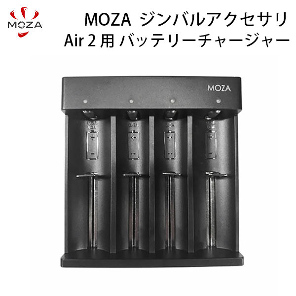 GUDSEN MOZA ジンバルアクセサリ Air 2用 リチウムイオンバッテリーチャージャー