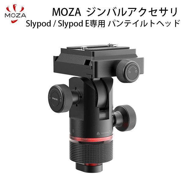 GUDSEN MOZA ジンバルアクセサリ Slypod / Slypod E専用 パン・ティルトヘッド