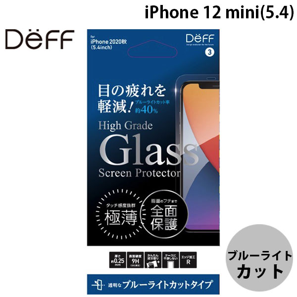 Deff iPhone 12 mini High Grade Glass 0.25mm タッチ感度抜群 ブルーライトカット