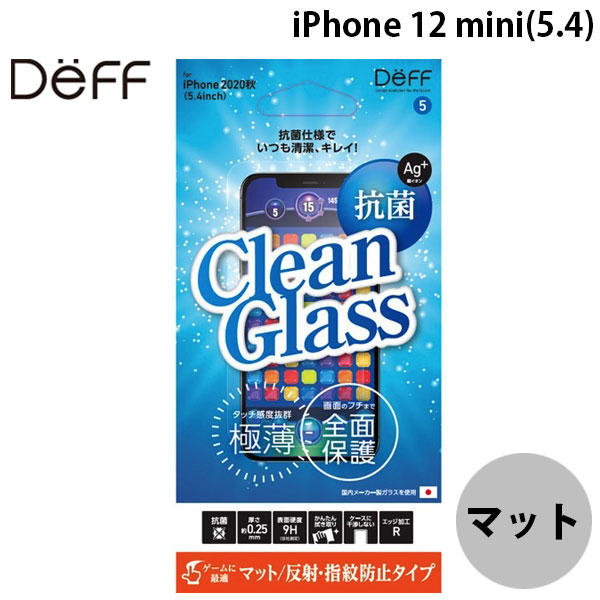 Deff iPhone 12 mini CLEAN GLASS 抗菌仕様 効果持続タイプ 0.25mm タッチ感度抜群 ゲーム・マット