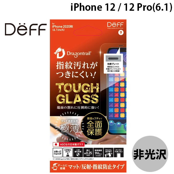 Deff iPhone 12 / 12 Pro TOUGH GLASS Dragontrail + 2次硬化 0.25mm ゲーム向け マット DG-IP20MM2DF
