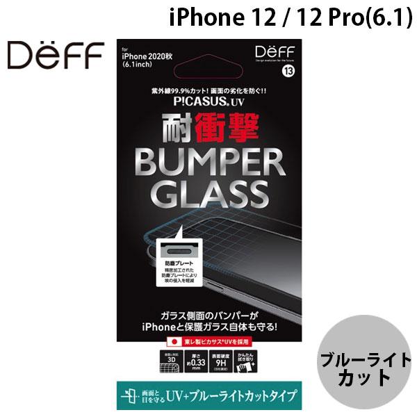 Deff iPhone 12 / 12 Pro BUMPER GLASS 0.33mm UVカット ブルーライトカット DG-IP20MBU2F