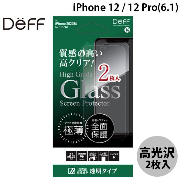 Deff iPhone 12 / 12 Pro High Grade Glass 0.25mm タッチ感度抜群 透明 高光沢 2枚入 DG-IP20MG2FW