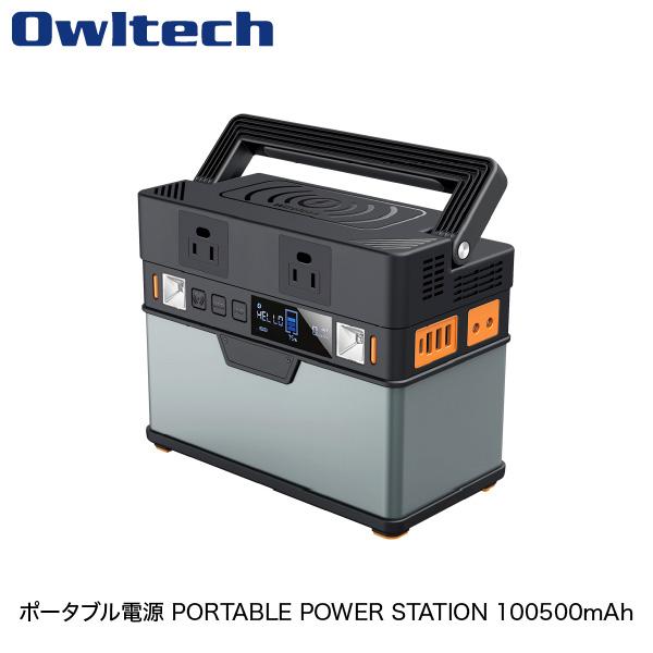 OWLTECH ポータブル電源 PORTABLE POWER STATION 100500mAh 361Wh PD対応 USB / Type-C / AC / DC ポート Qi ワイヤレス充電パッド搭載 ブラック/シルバー 防災推奨品