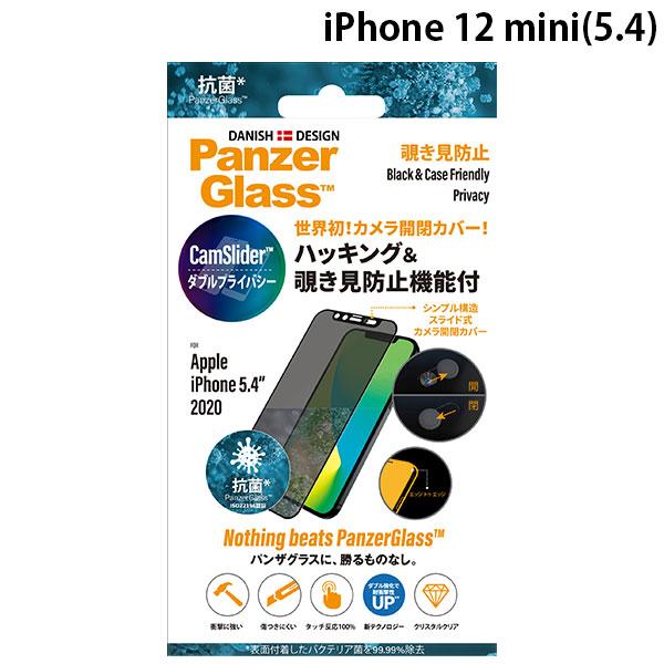 PanzerGlass iPhone 12 mini 抗菌仕様 カムスライダー&プライバシー Black 0.63㎜