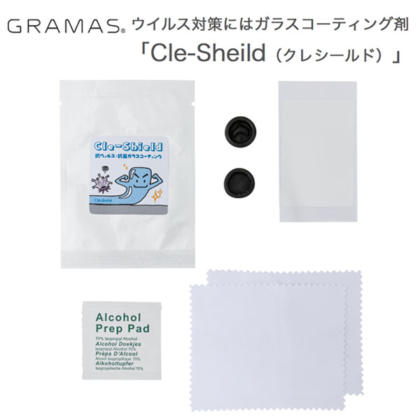 GRAMAS COLORS Cle-Shield 抗ウイルス ガラスコーティング