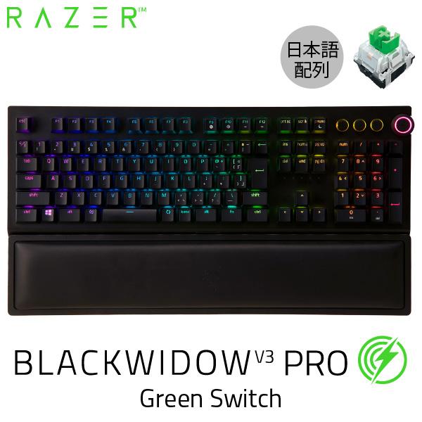 Razer BlackWidow V3 Pro JP Green Switch 日本語配列 緑軸 メカニカル ゲーミングキーボード