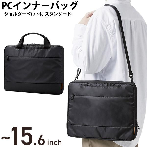 エレコム PC用インナーバッグ ショルダーベルト付き 15.6inch ブラック