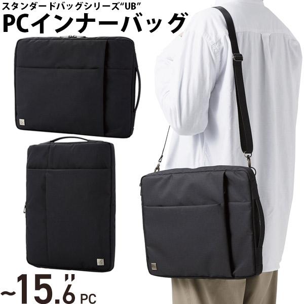 エレコム PC用インナーバッグ ショルダーベルト付き UB 15.6inch ブラック