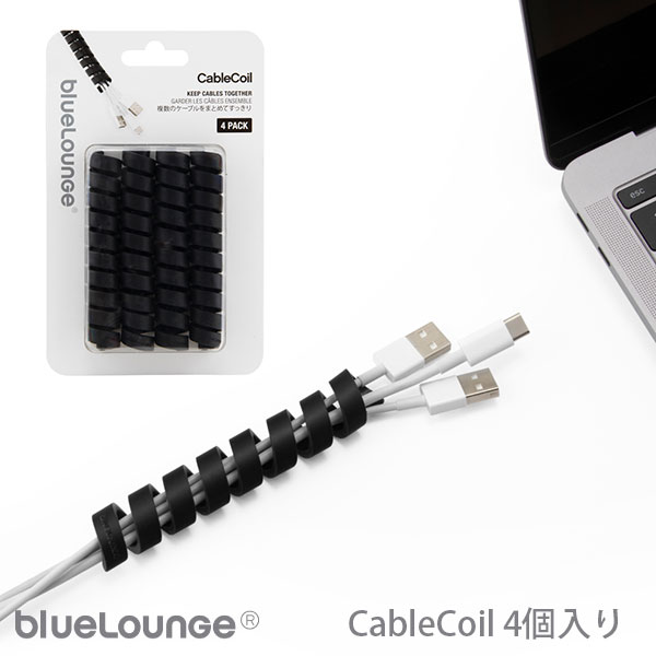 Bluelounge CableCoil 4個入り ブラック