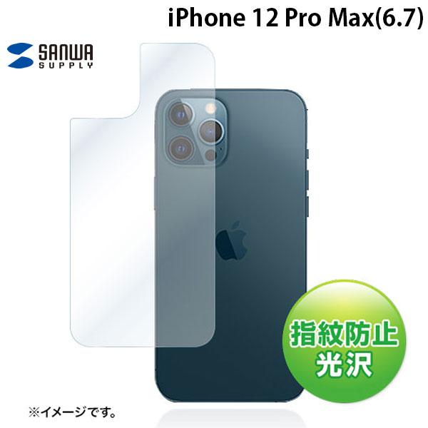 SANWA iPhone 12 Pro Max 背⾯保護 指紋防⽌ 光沢フィルム PDA-FIPH20PMBS