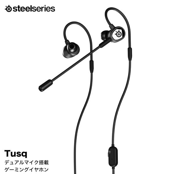 SteelSeries Tusq デュアルマイク搭載 ゲーミングイヤホン