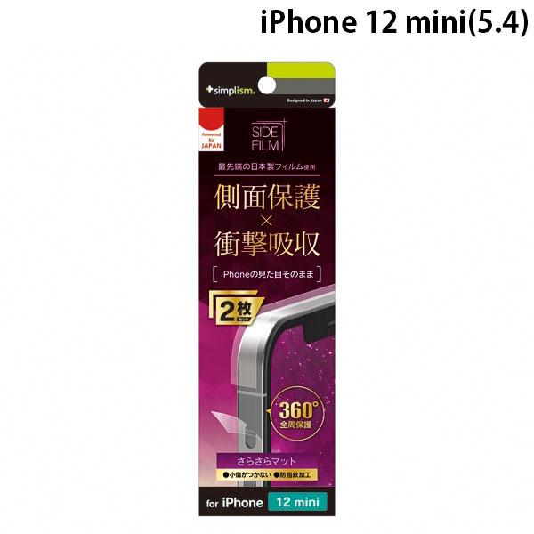 Simplism iPhone 12 mini 衝撃吸収 側面保護フィルム 2枚セット さらさらマット