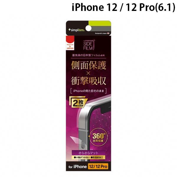 Simplism iPhone 12 / 12 Pro 衝撃吸収 側面保護フィルム 2枚セット さらさらマット