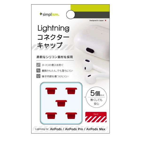 Simplism AirPods / AirPods Pro / AirPods Max Lightningコネクターキャップ 5個セット レッド