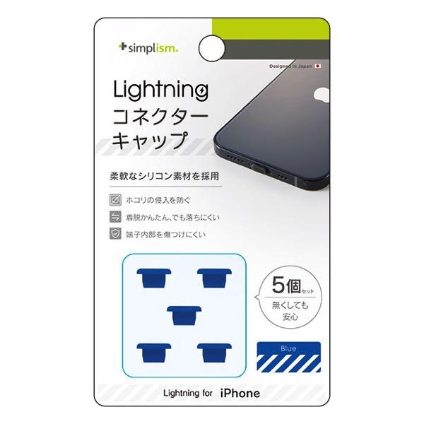 Simplism iPhone Lightningコネクターキャップ 5個セット ブルー