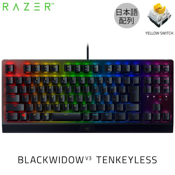 Razer BlackWidow V3 Tenkeyless JP Yellow Switch 日本語配列 テンキーレス メカニカル ゲーミングキーボード