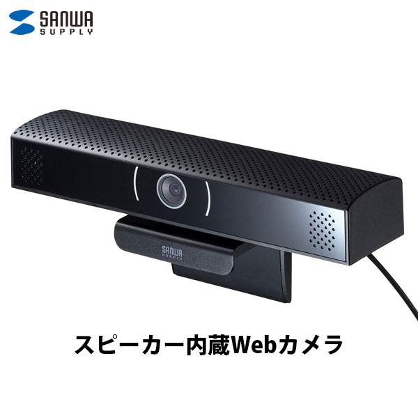 SANWA スピーカー内蔵Webカメラ 200万画素