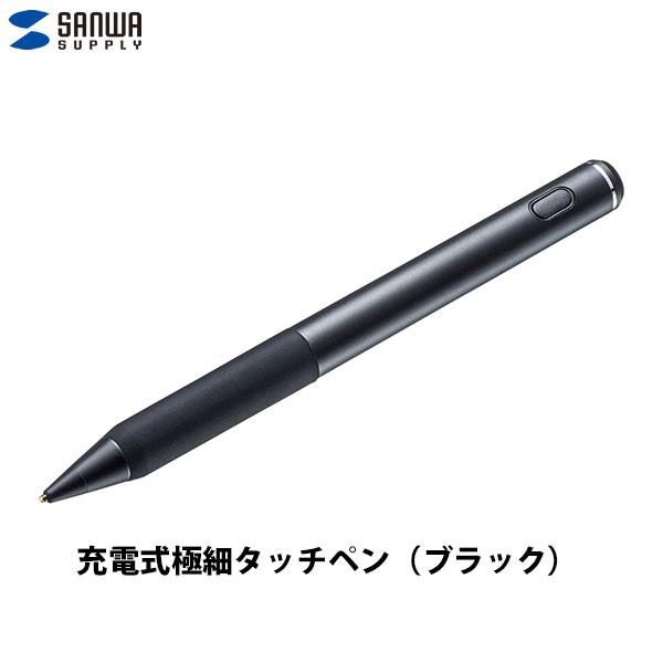 SANWA 充電式極細タッチペン 長さ168mm・直径8.9mm ブラック