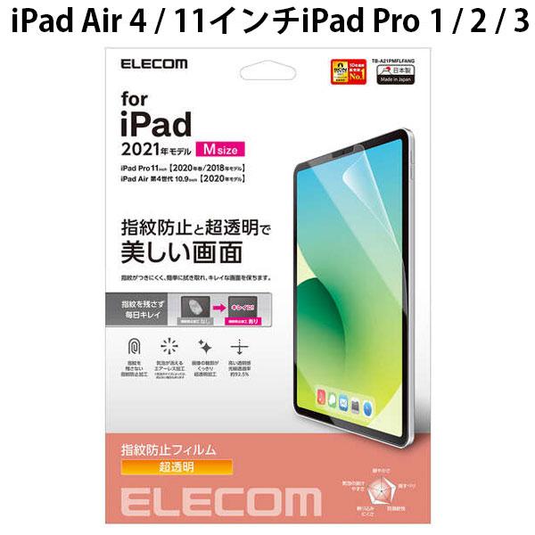 エレコム 10.9インチ iPad Air 第4世代 / 11インチ iPad Pro M1 第3 / 2 / 1世代 保護フィルム 防指紋 光沢