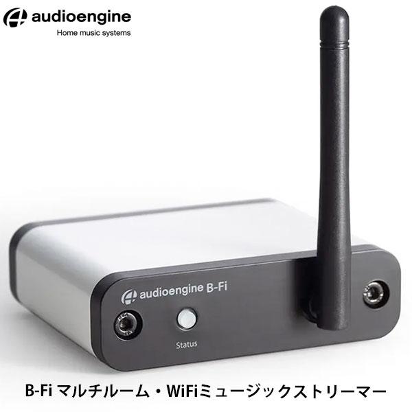 Audioengine B-Fi マルチルーム・WiFiミュージックストリーマー Airplay / DLNA対応 Hi-Fi オーディオレシーバー AE-Bfi