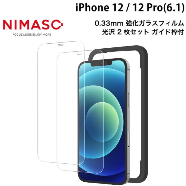 NIMASO iPhone 12 / 12 Pro フチなしクリア 0.33mm 強化ガラスフィルム 光沢 2枚セット ガイド枠付 RH-G1-1202B