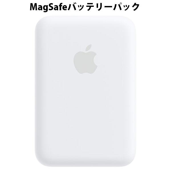 【NEW】 Apple MagSafeバッテリーパック 最大15W 1460mAh MJWY3ZA/A