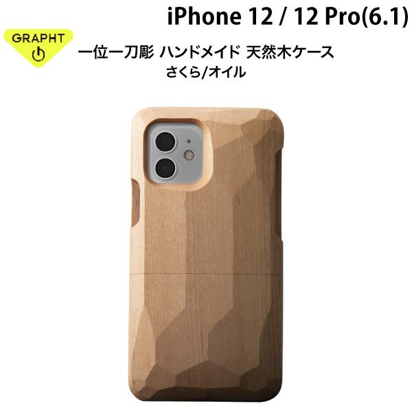 GRAPHT iPhone 12 / 12 Pro 一位一刀彫 ハンドメイド 天然木ケース 平彫 さくら/オイル GRT003-sakura