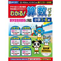 Gakugei わかる!算数パック小学1〜6年 新学習指導要領対応版