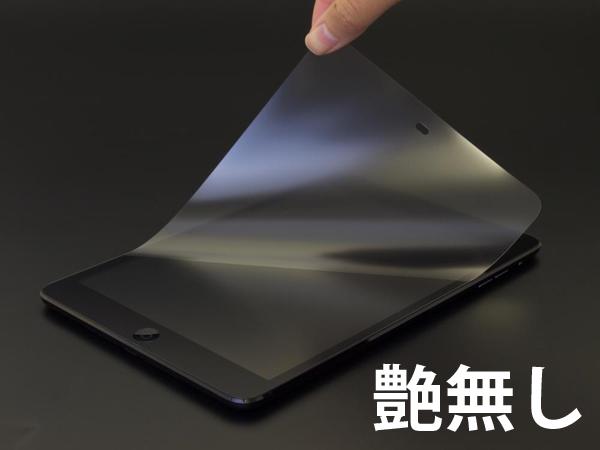 PowerSupport iPad mini 1 / 2 / 3 アンチグレアフィルムセット
