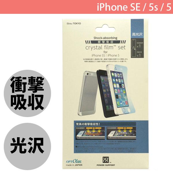 6476d40557 ... 両面】 PowerSupport 衝撃吸収クリスタルフィルムセット for iPhone SE / 5s / 5 ...