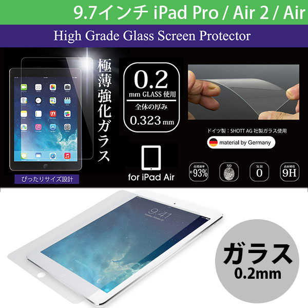 Deff 9.7インチ iPad Pro / Air 2 / Air High Grade Glass Screen Protector / 0.2mm