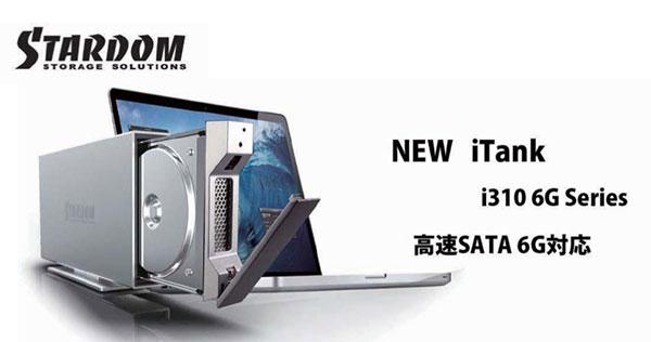 mathey iTANK i310 USB 3.0 & eSATA(6G)