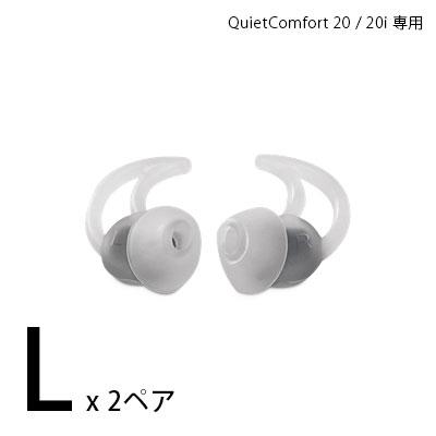 BOSE StayHear+チップ (L) QuietComfort 20 / 20i ( QC20 / QC20i ) 専用