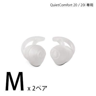 BOSE StayHear+チップ (M) QuietComfort 20 / 20i ( QC20 / QC20i ) 専用