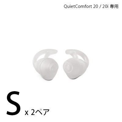 BOSE StayHear+チップ (S) QuietComfort 20 / 20i ( QC20 / QC20i ) 専用