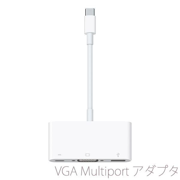 Apple USB-C VGA Multiport アダプタ