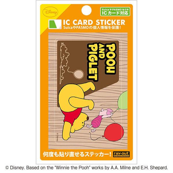 Ray Out ディズニー ICカードステッカー プーアンドピグレット
