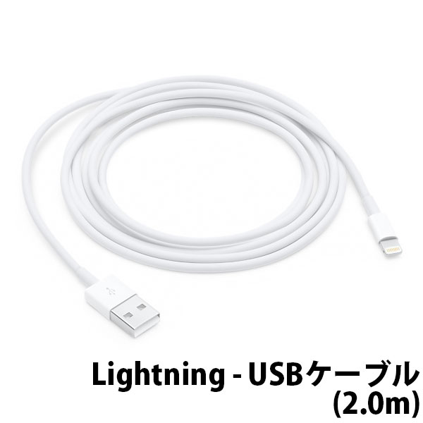 Apple Lightning - USBケーブル (2.0m)