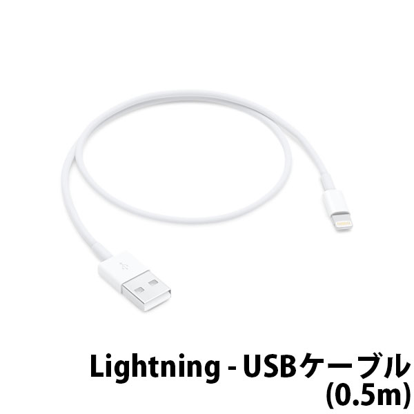 Apple Lightning - USBケーブル (0.5m)