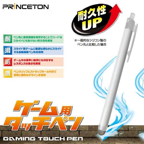 Princeton 各種スマートフォン対応ゲーム用タッチペン ホワイト