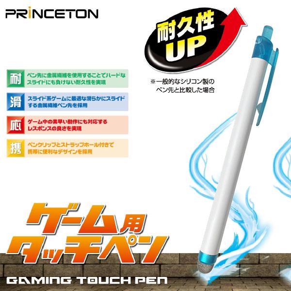 Princeton 各種スマートフォン対応ゲーム用タッチペン ブルー