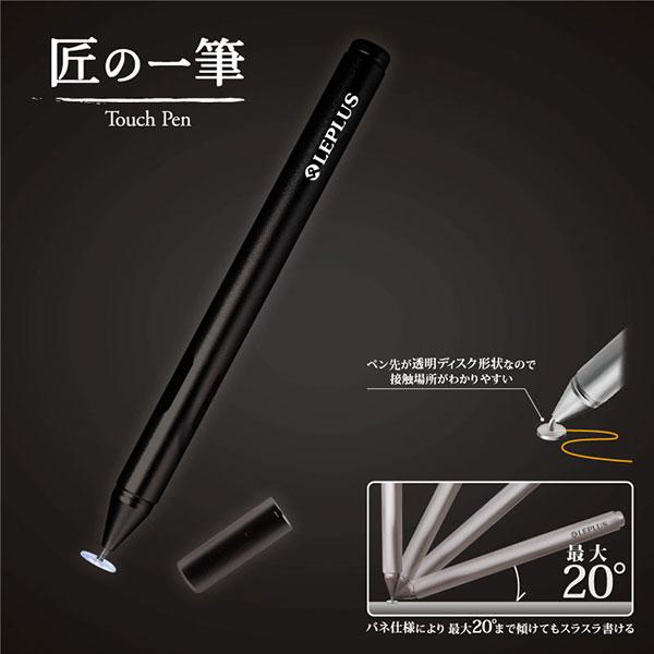 LEPLUS スマートフォン(汎用) 匠の一筆(タッチペン、スタイラスペン) ブラック