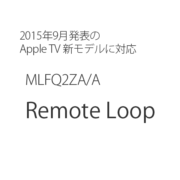 Apple Remote Loop