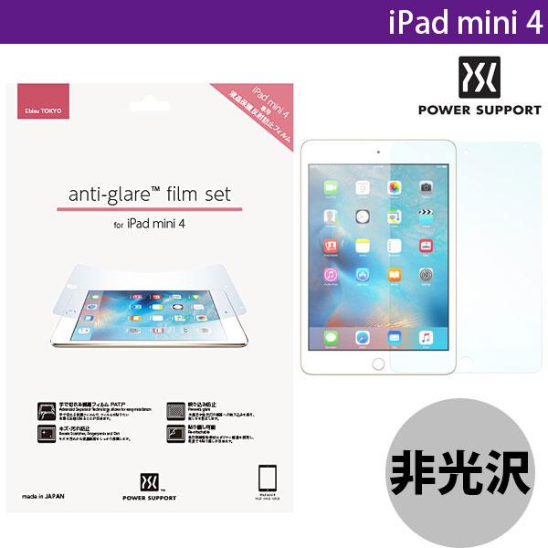 PowerSupport iPad mini 第5世代 / 4 アンチグレアフィルムセット