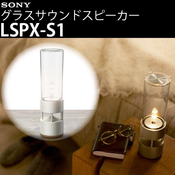 SONY LSPX-S1 グラスサウンドスピーカー